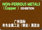 2018年广州国际有色金属工业(铜业)展览会