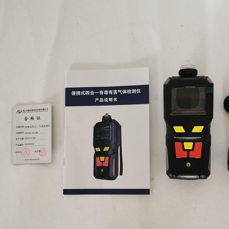 防爆型便携式环氧乙烷检测报警仪TD400-SH-ETO气体探测仪订制今日报价