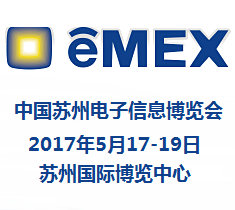 2017中国苏州电子信息博览会(eMEXSuzhou China)