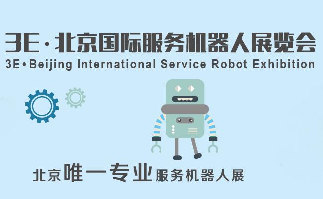 2017 3E 北京国际服务机器人展览会