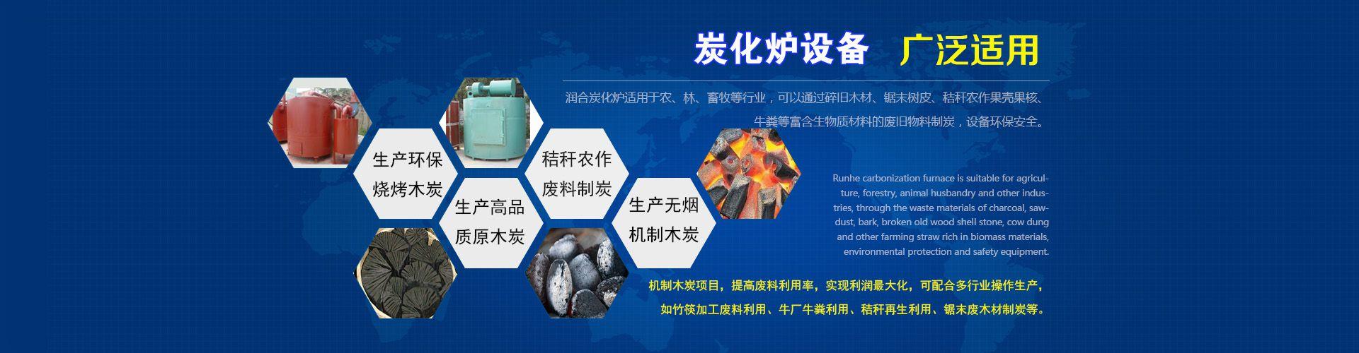 环保炭化炉