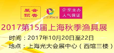 2017上海秋季渔具展