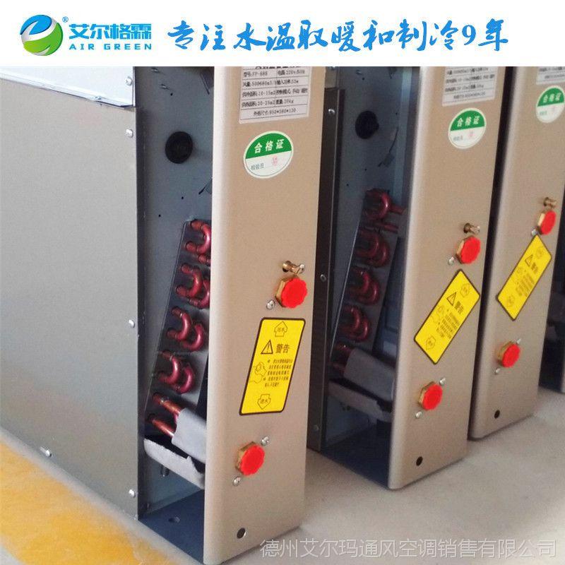 煤改电家庭取暖用艾尔格霖超薄型立式明装盘管