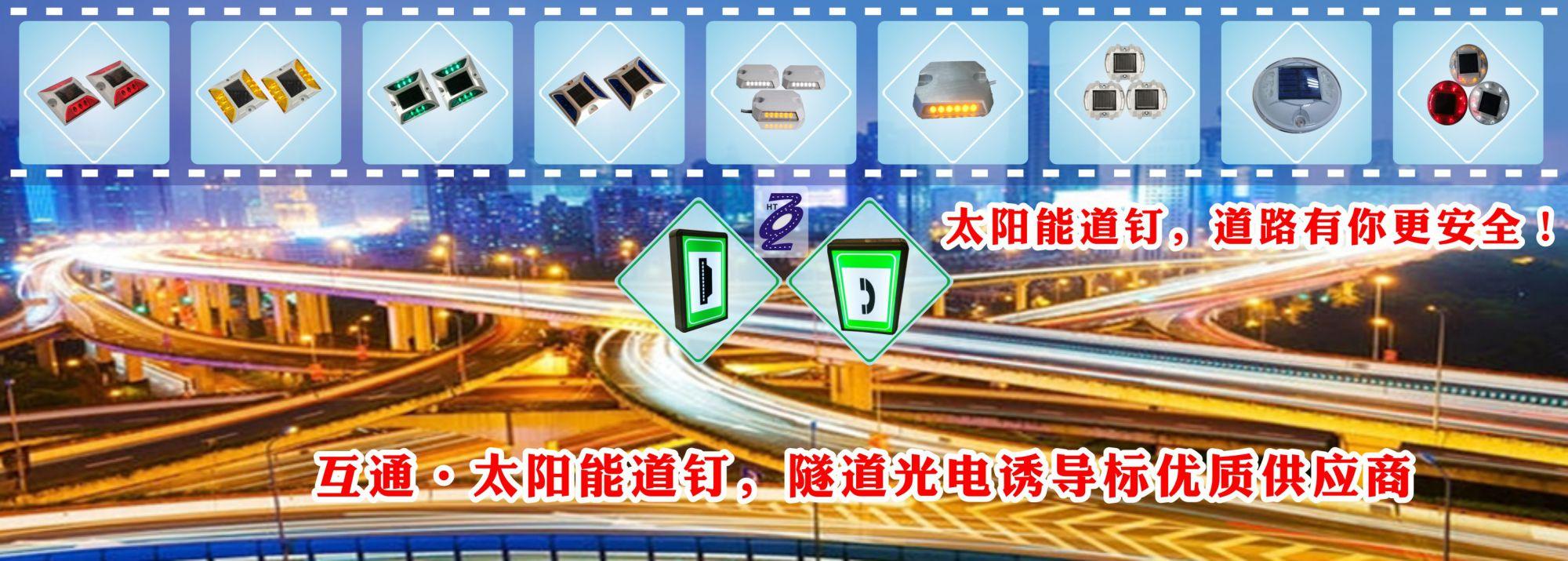 深圳市互通交通设施有限公司