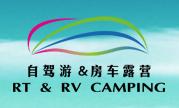 2017上海国际自驾游与房车露营博览会