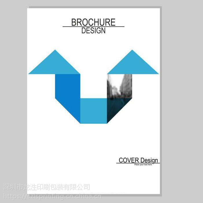 深圳期刊内刊设计 书刊杂志设计印刷