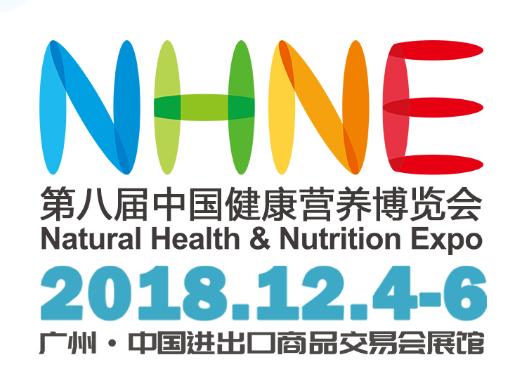 2018保健品展中国健康营养博览会(NHNE)