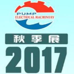 2017第十三届中国泵与电机展览会(秋季展)