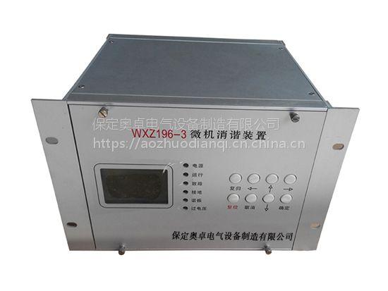 保定奥卓电气WXZ196微机消谐批发价格