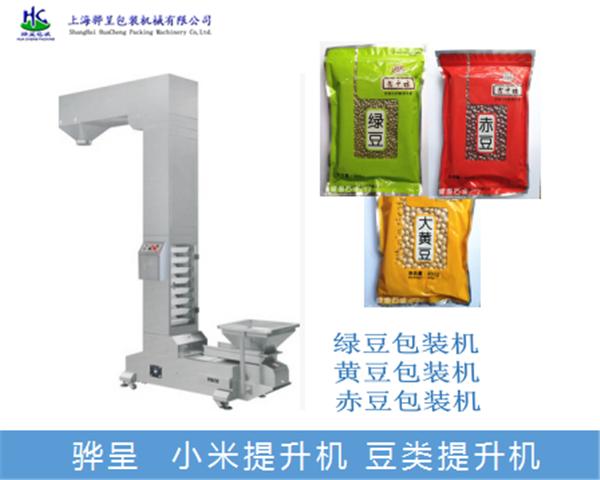 红豆包装机 全自动红豆包装机 骅呈包装机HC