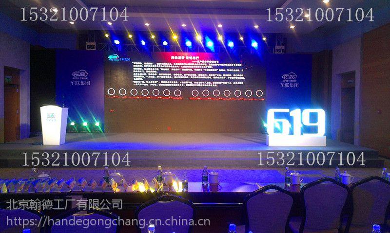 北京会议活动搭建厂家电话
