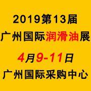 2019第十三届广州国际润滑油品、养护用品及技术设备展览会
