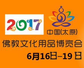2017第四届中国(太原)佛教文化用品博览会(太原佛博会)