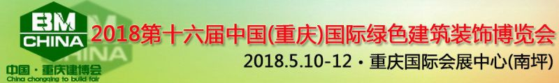2018第十六届中国重庆国际绿色建筑装饰材料博览会