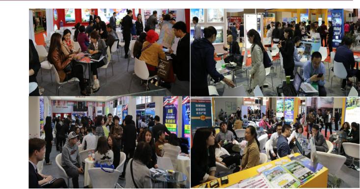 2017上海第十一届海外置业移民留学展览会