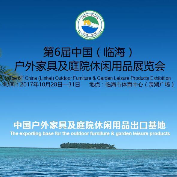 第6届中国(临海)户外家具及庭院休闲用品展览会