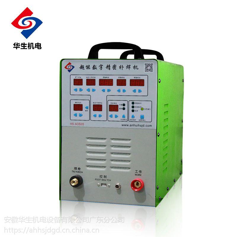 华生超智能数字精密补焊机HS-ADS05