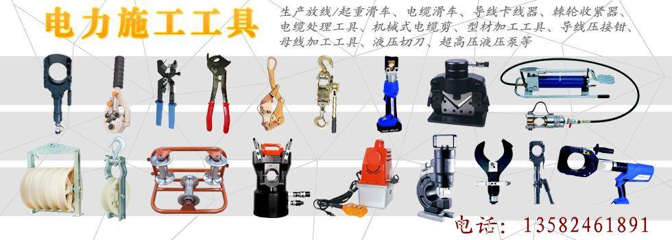 霸州市开发区洪鑫线路工具厂
