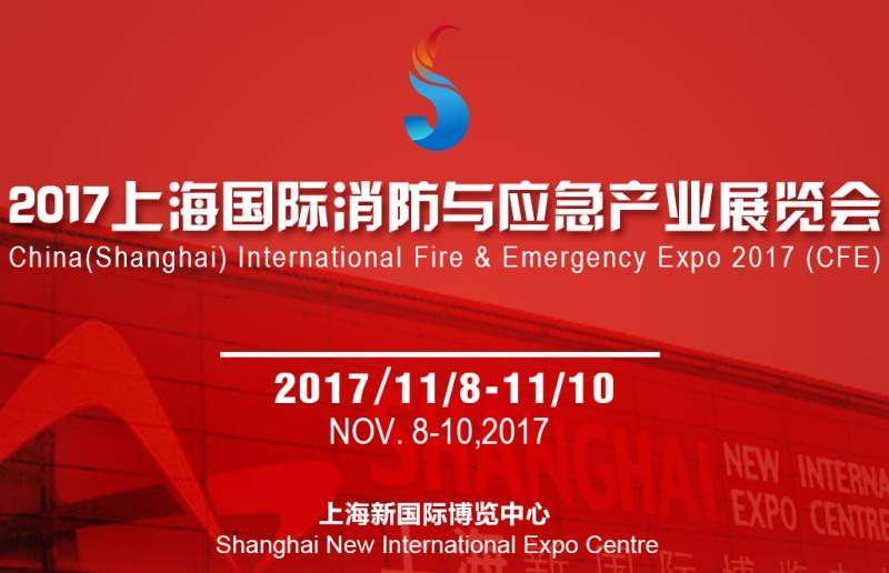 2017上海国际消防与应急产业展览会