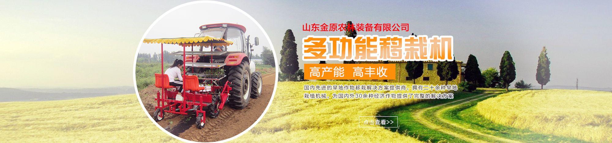 山东金原农林装备有限公司