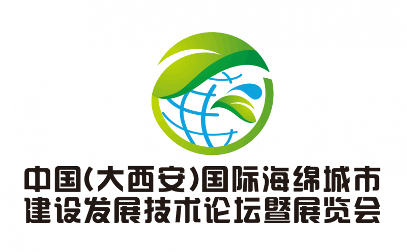 中国(大西安)国际海绵城市规划与建设发展论坛暨博览会