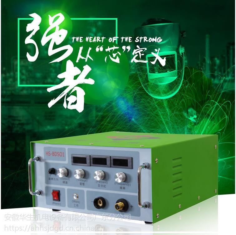 华生厂家直销 电火花堆焊修复机 HS-BDS01