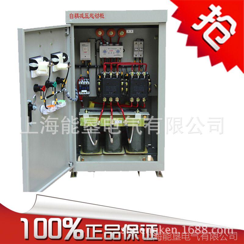 500KW智能减压柜启动箱 自耦减压起动柜XJ01-500