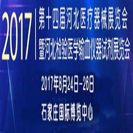 2017第十四届河北医疗器械展览会暨检验医学输血仪器试剂展览会