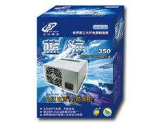 台式机主机电源全汉蓝海350新装上市额定275W
