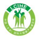 2017第五届中国(北京)国际大健康产业博览会