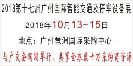 2018第十七届广州国际智能交通及停车设备展览会