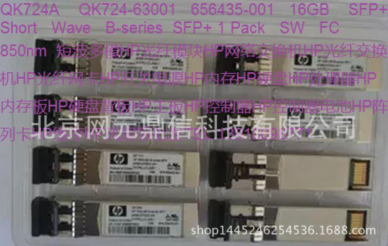 HP16Gb SFP+ 短波收发器QK724A