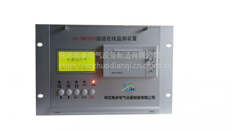 保定奥卓AZ-HM2000谐波在线监测装置功能特点