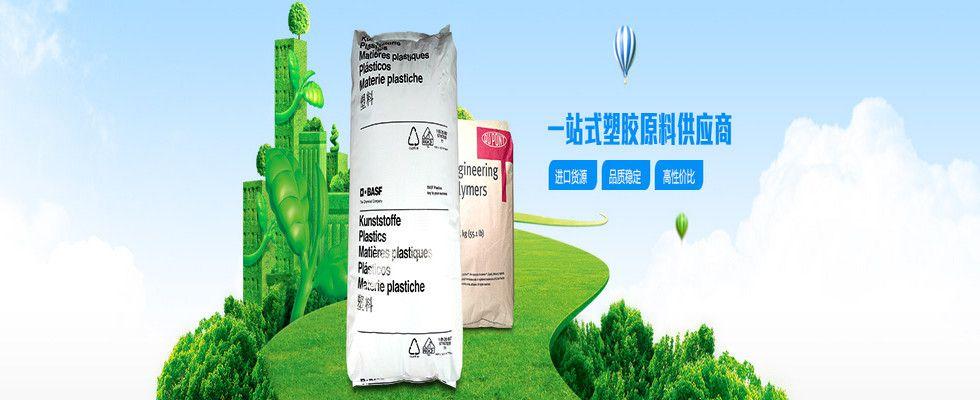 东莞市鑫之源塑胶原料有限公司