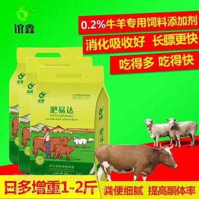 肉牛吃什么长得快  牛羊催肥用什么药 牛催肥什么效果好 谊鑫肥易达