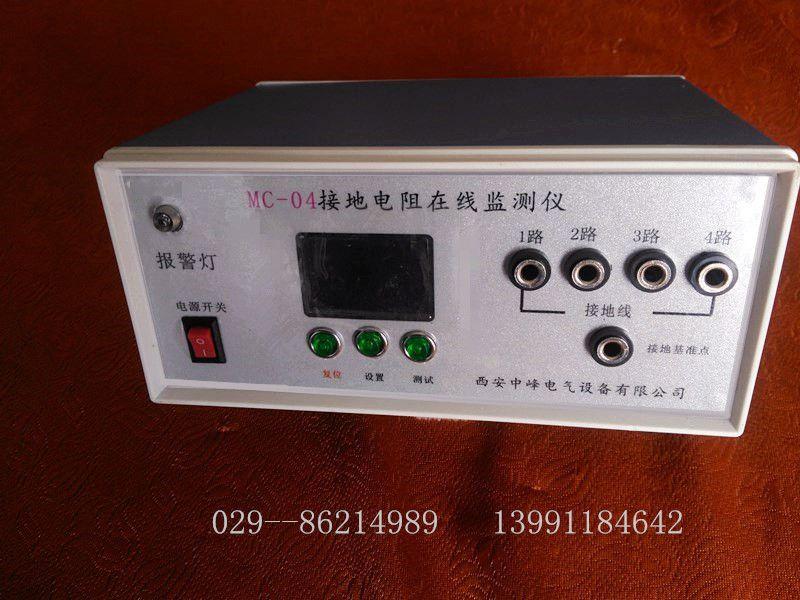 MC-4接地电阻在线测试仪