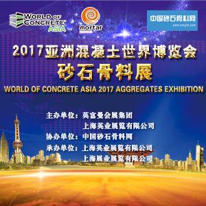 2017亚洲混凝土世界博览会系列之砂石骨料展
