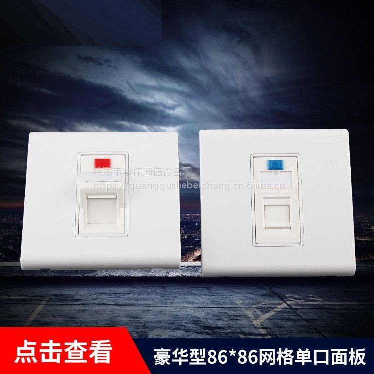 华伟豪华型86型网络接口单口面板90度平口45度斜口单口RJ45面板
