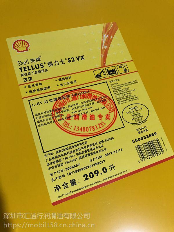【【壳牌Risella X430/Shell Risella X430】】