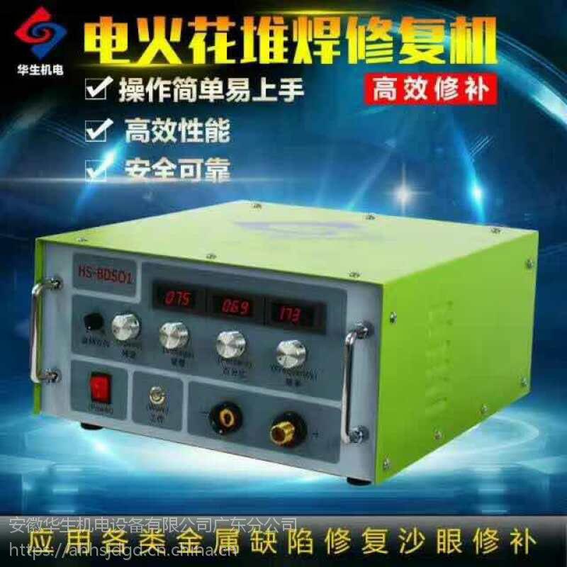 佛山冷焊机厂家直销 电火花堆焊修复机 HS-BDS01