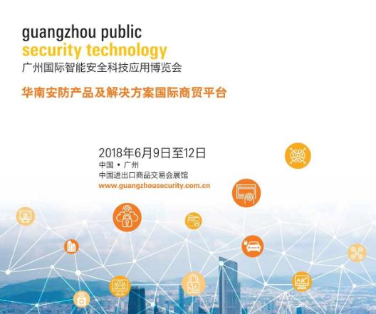2018广州国际智能安全科技应用博览会