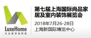 2018年第七届上海国际尚品家居及室内装饰展览会