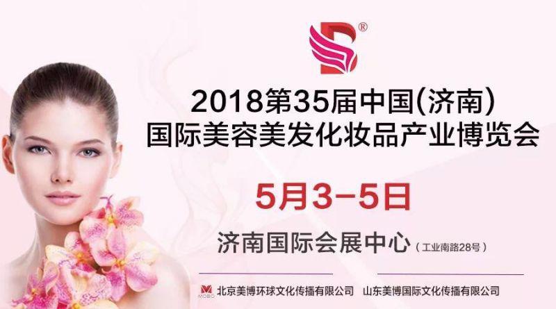 2018中国山东济南国际美博会