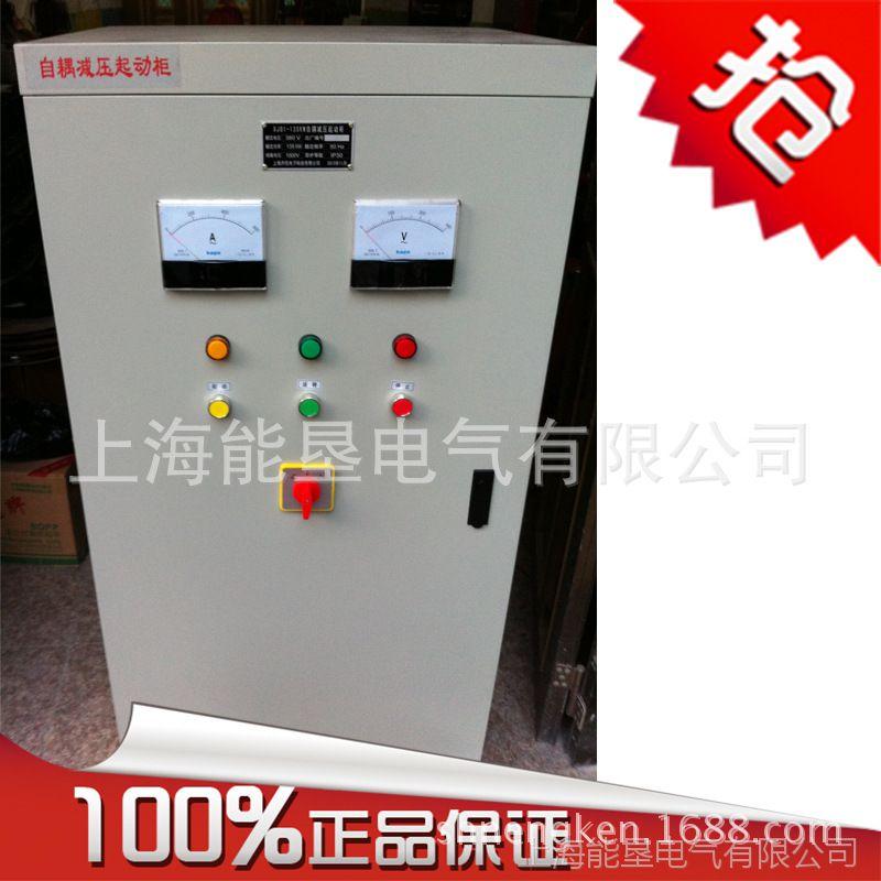 厂家直销30KW智能减压柜启动箱 自耦减压起动柜XJ01-30
