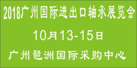 2018广州国际进出口轴承及装备展览会