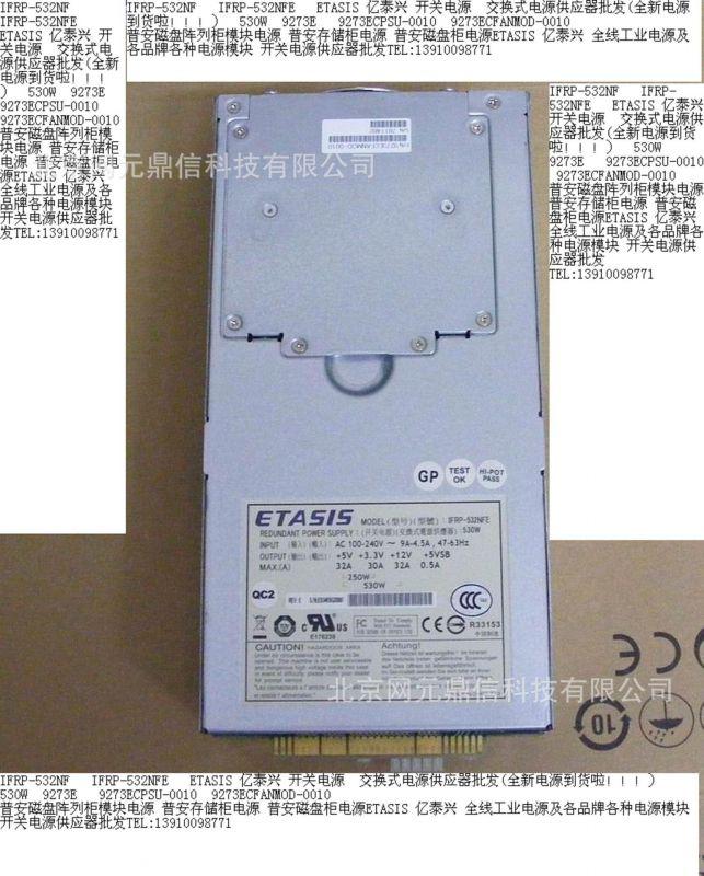 IFRP-532NF交换式电源供应器 到货