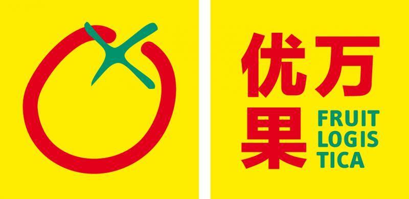 2018年上海优万果国际果蔬展览会