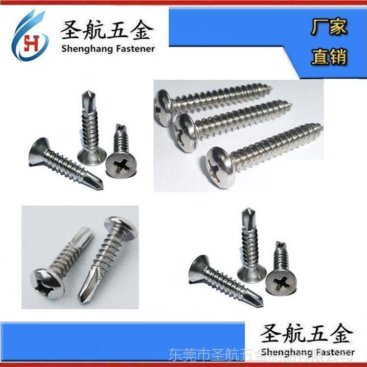 电器螺丝 电器螺钉 广东非标五金制造加工厂家