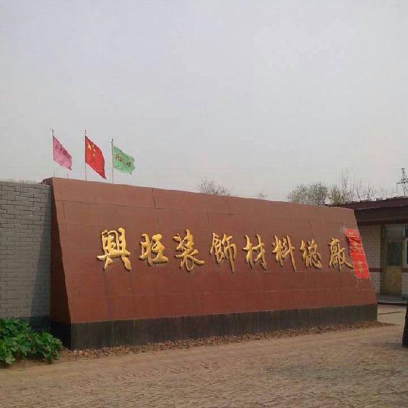 大城县兴旺装饰建材厂