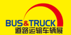 2017(上海)国际道路运输、城市公交车辆及零部件展览会